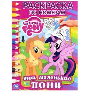 """Раскраска по номерам """"Мои маленькие пони"""" My Little Pony Умка"""
